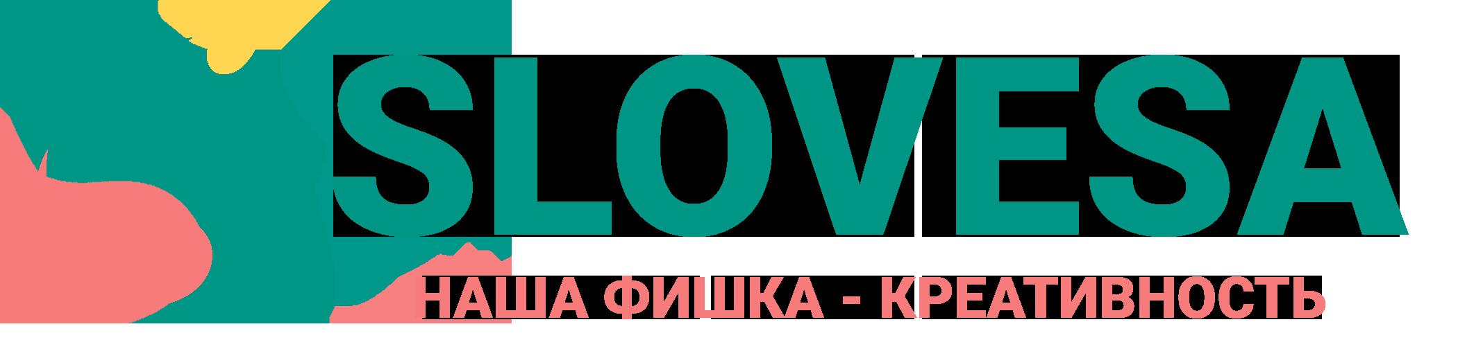 SLOVESA - журнал про розвиток