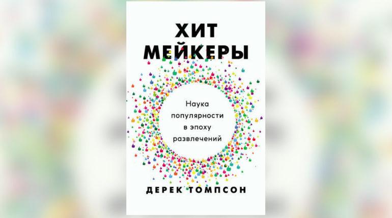 """Как стать популярным: рецензия на книгу """"Хитмейкеры"""" Дерека Томпсона"""