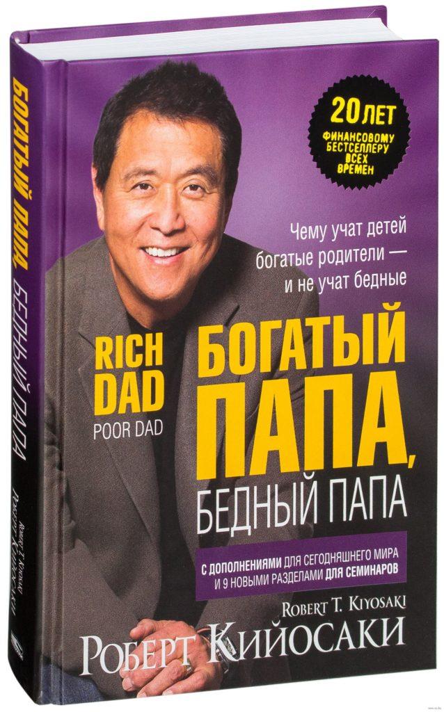 Богатый папа, бедный папа - Р. Кийосаки