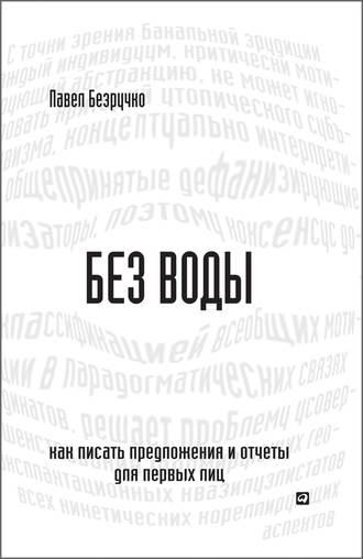 Книга Без воды