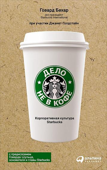 Дело не в кофе. Корпоративная культура Starbucks - Г. Бехар