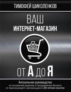 Ваш интернет-магазин от А до Я - Т. Шиколенков