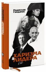 """Книга """"Харизма лидера"""""""