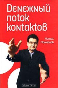 Денежный поток контактов, Михаил Молоканов