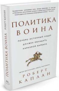 """Книга """"Политика воина. Почему истинный лидер должен обладать харизмой варвара"""""""