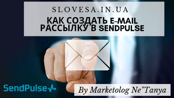 Как создать самостоятельно массовую e-mail рассылку с нуля в SendPulse
