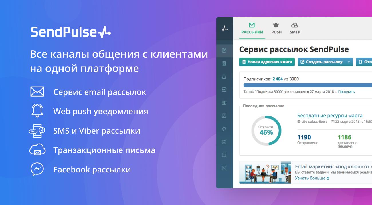 Сервис e-mail рассылок SendPulse