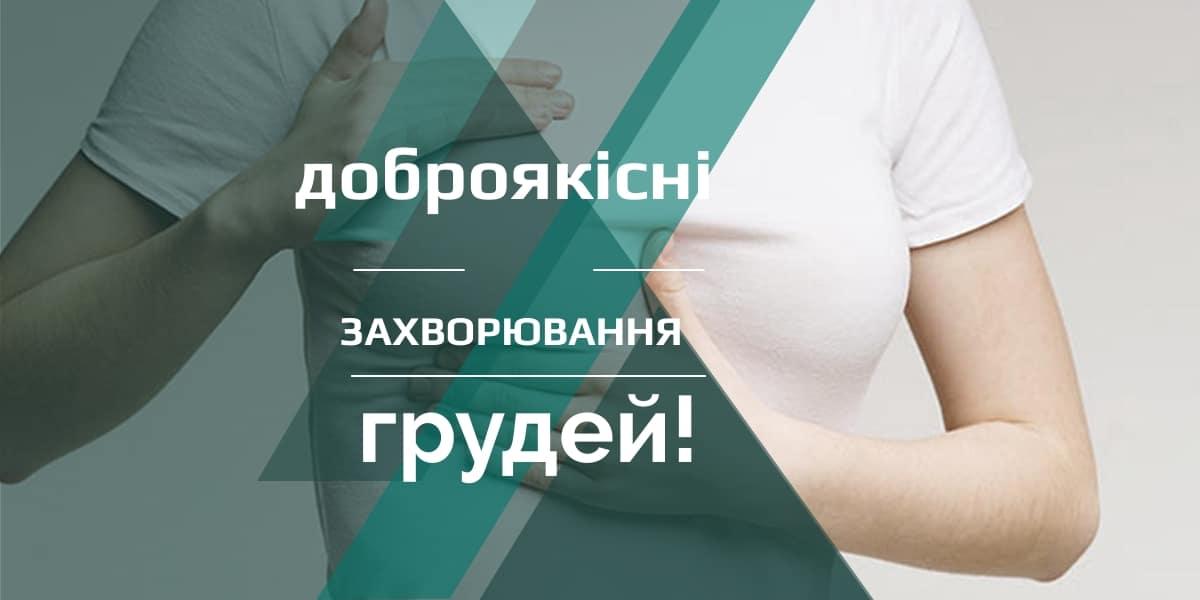 Доброякісні захворювання грудей