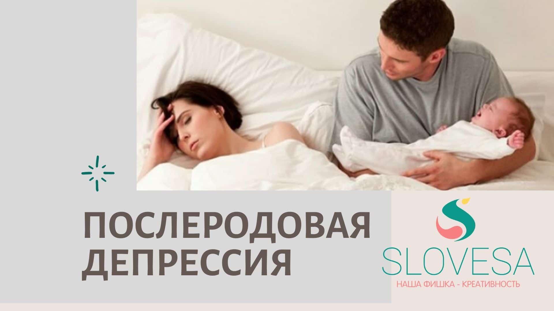 Что происходит с женщиной после рождения ребенка