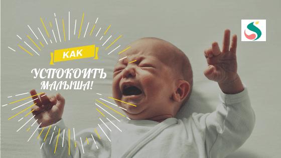 Как успокоить малыша, когда у него колики?