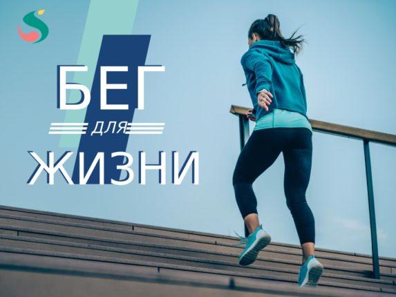 Польза бега для здоровья - Слайды