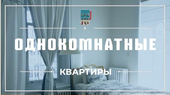 купить однокомнатную квартиру жк дніпровська мрія в новостройке