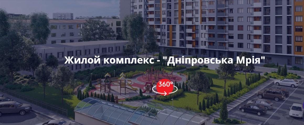 Купить однокомнатную квартиру жк дніпровська мрія