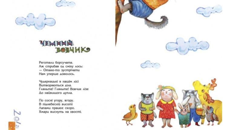 Вірші для дітей
