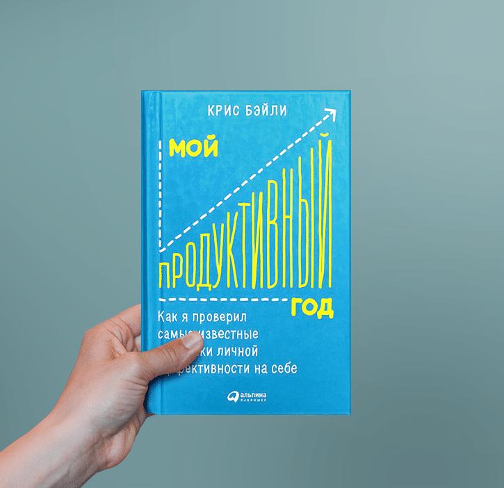 Книга мой продуктивный год - отрывок