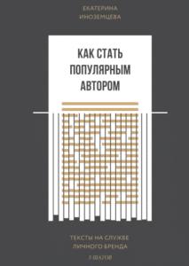 Как стать популярным автором - Екатерина Иноземцева