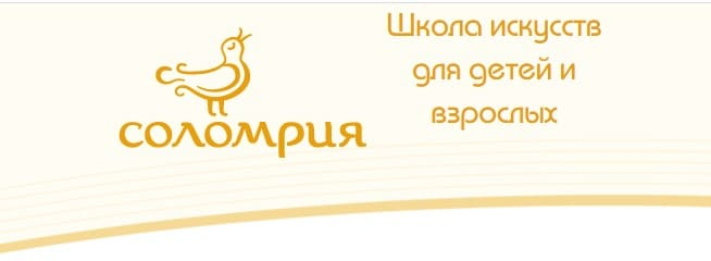 Школа искусств Соломрия