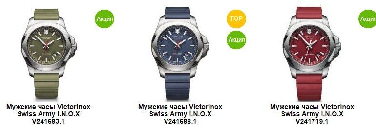 Часы Victorinox Swiss Army