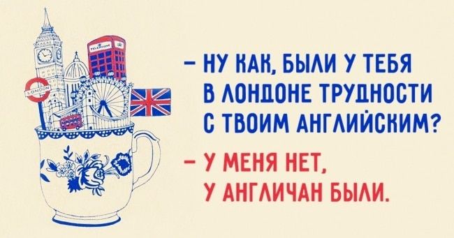 Юмор, как выучить иностранный язык
