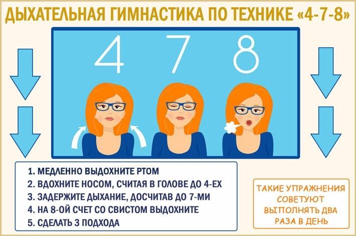 Техника 4--7-8
