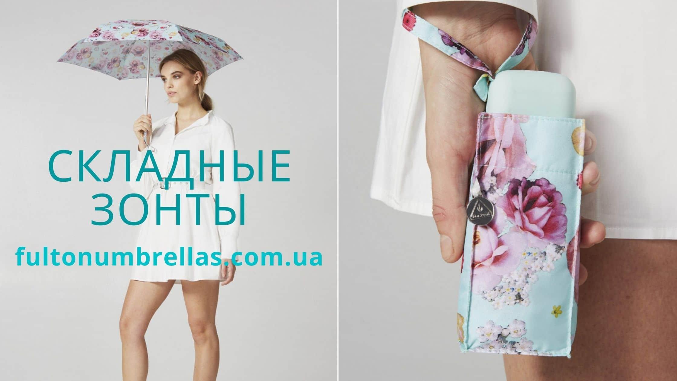 Складные зонты fultonumbrellas.com.ua